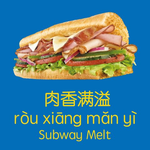 subway melt in chinese