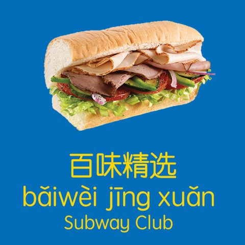 subway club in chinese