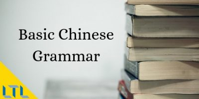 Basic Chinese Grammar and Sentence Structures – Part 1