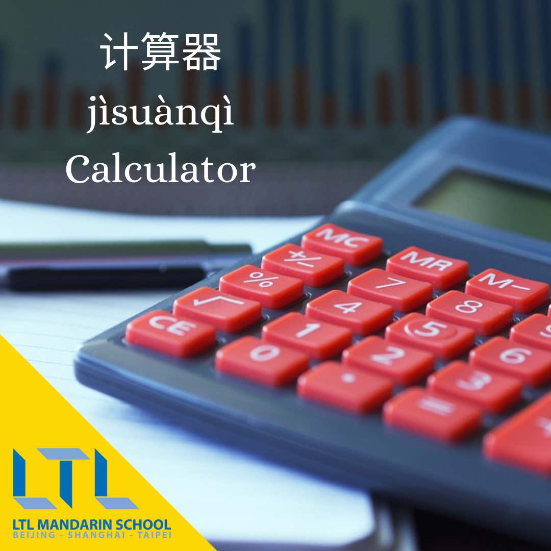 Calculator in Chinese