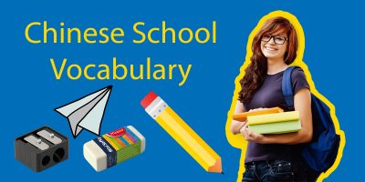 Chinese School Vocabulary – Let's go back to School in Chinese