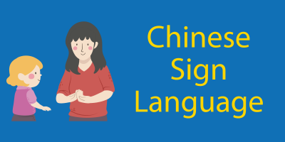 Did You Know About Chinese Sign Language? A Guide to 中国手语