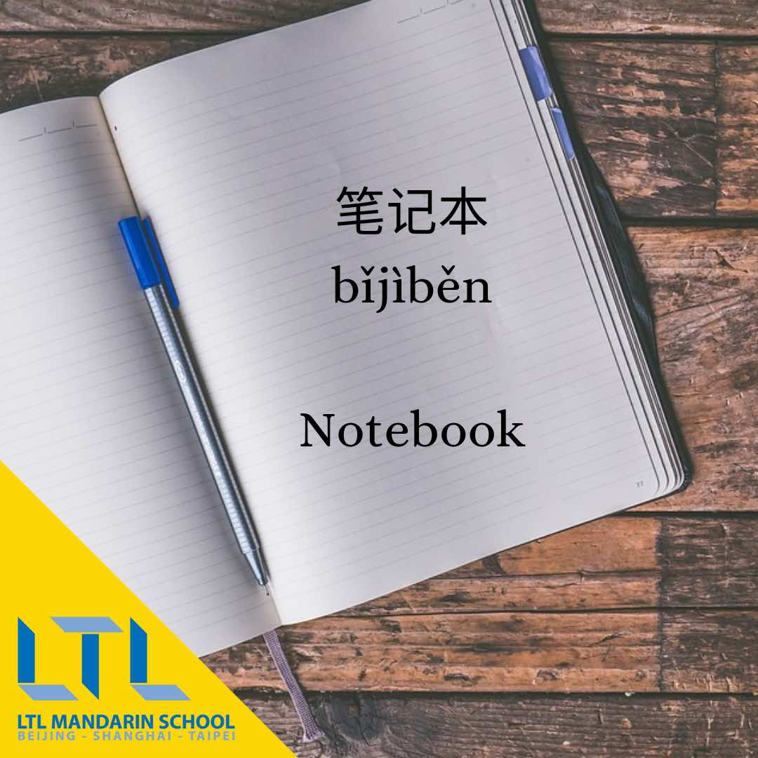 Notebook in Chinese