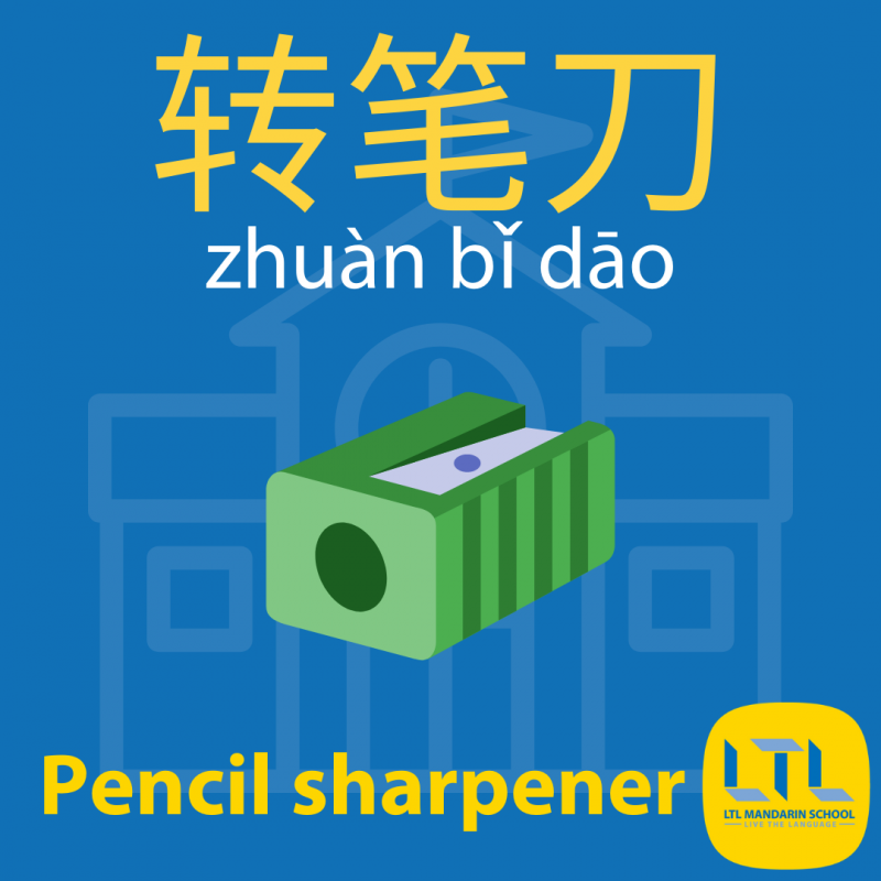 Stationery in Chinese