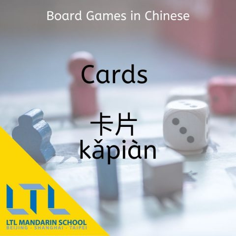 Board games in Chinese