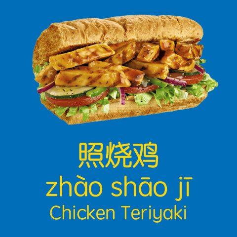 chicken teriyaki in chinese