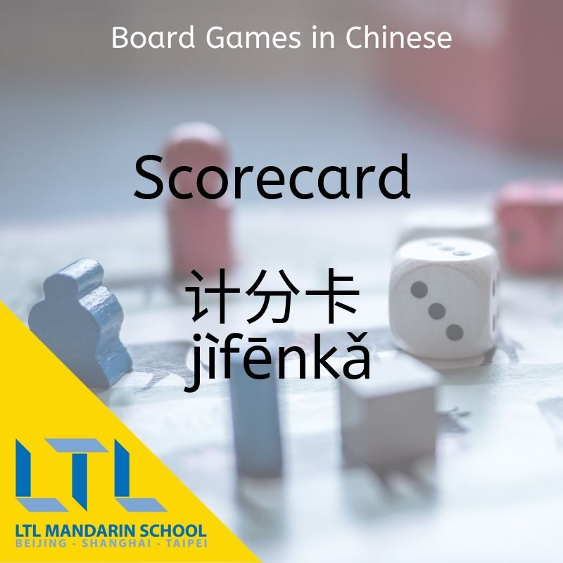 Chinese Board Games