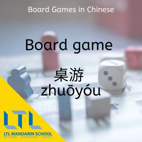 Chinese Board Game - A great way to learn Chinese