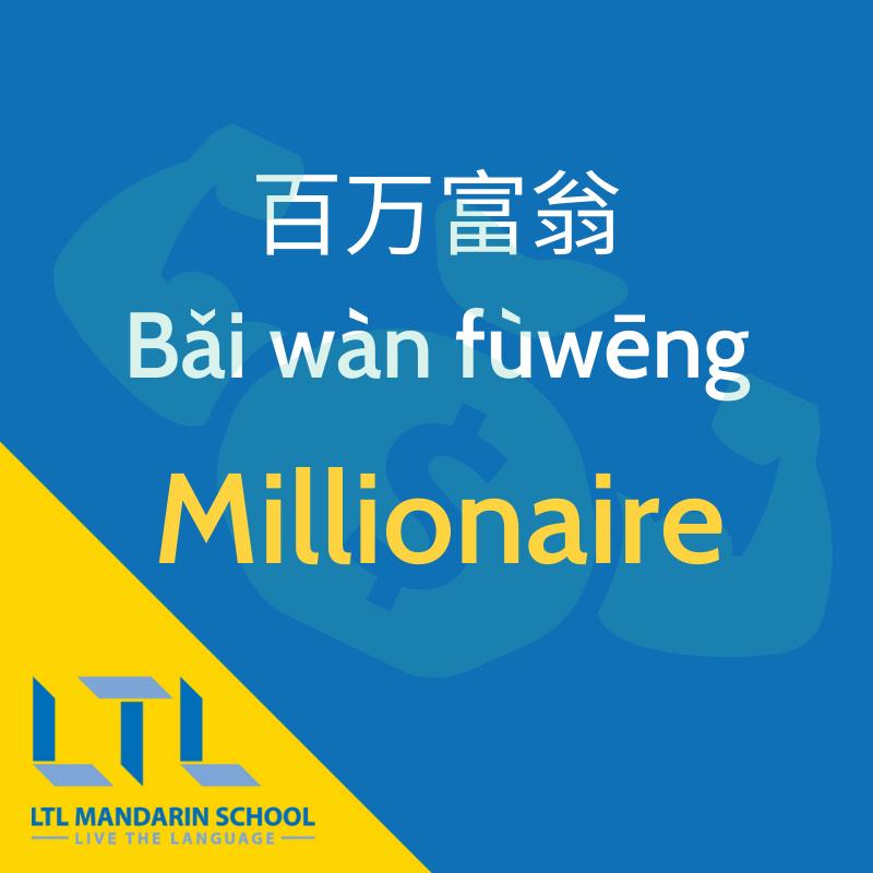 Chinese Billionaires - Millionaire