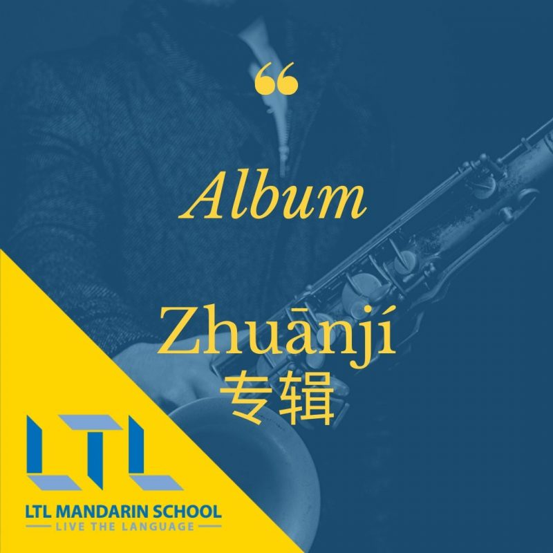 Chinese Songs - Album in Chinese