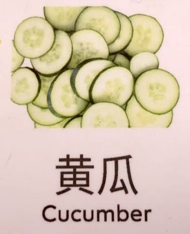 cucumber in chinese