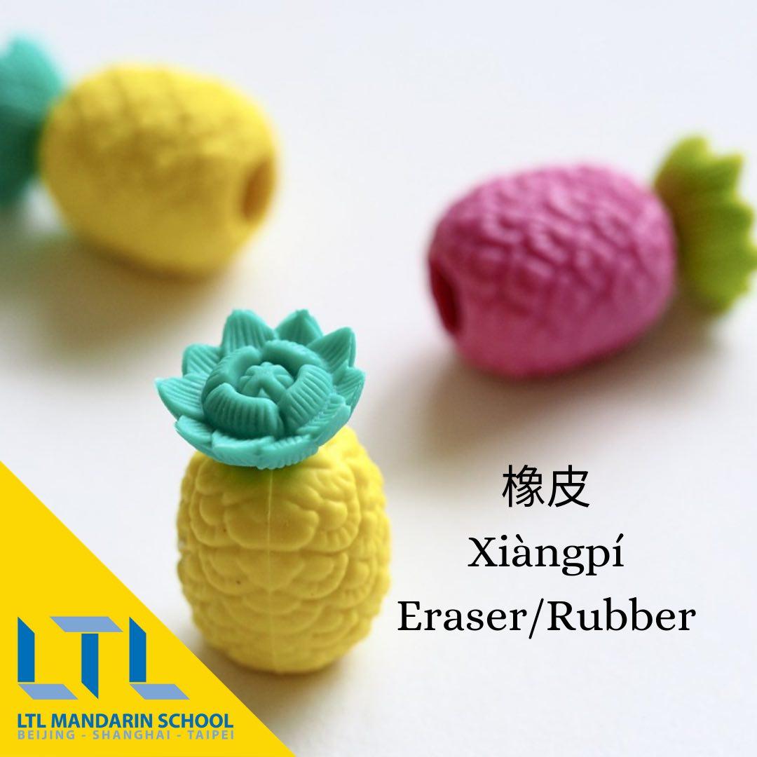 Eraser in Chinese