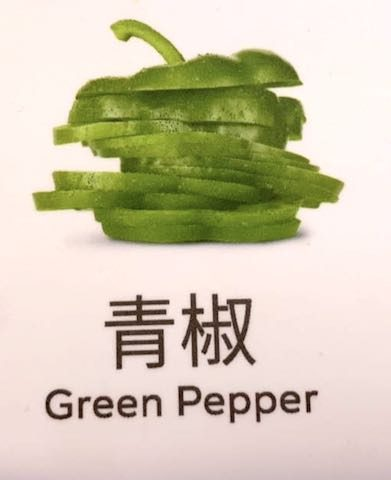 green pepper in chinese