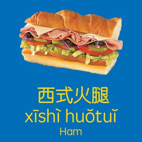 ham in chinese