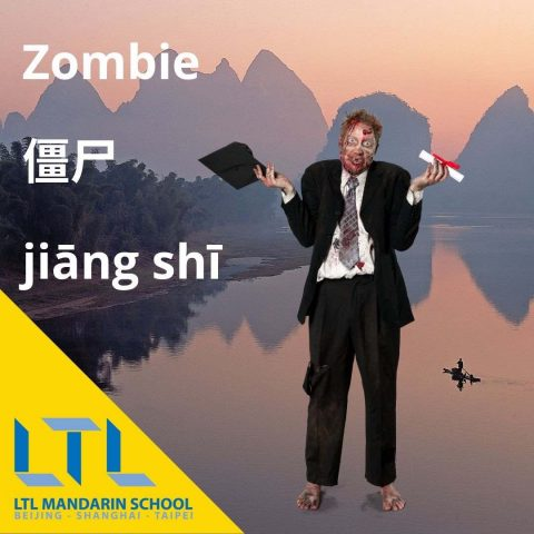 Zombie in Chinese - not a word you expect to learn early on but you'd be surprised!