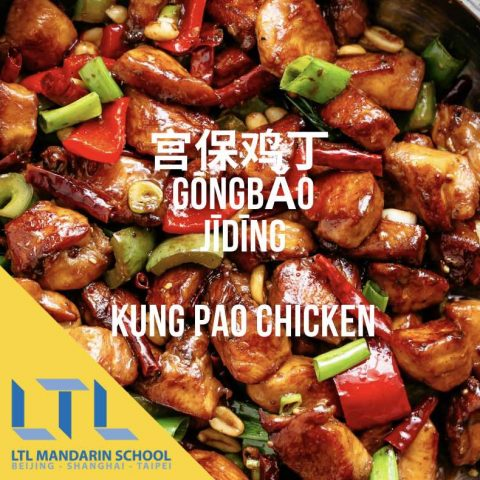 What a delight - How to make Kung Pao Chicken