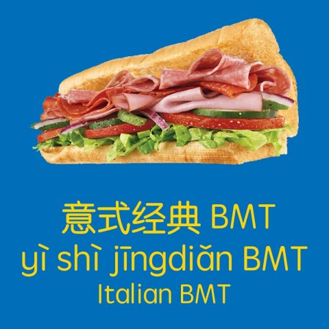 italian bmt in chinese