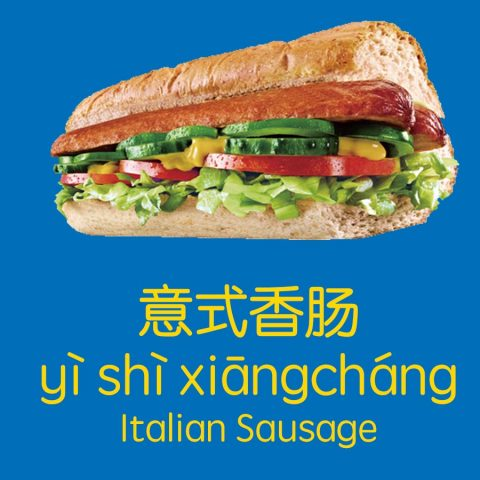 italian sausage in chinese
