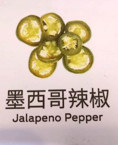 jalapeno in chinese