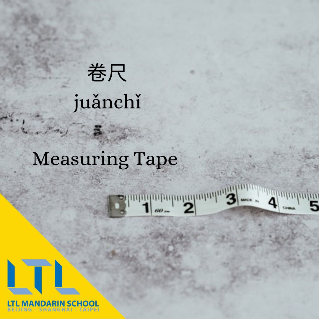 Measuring tape in chinese