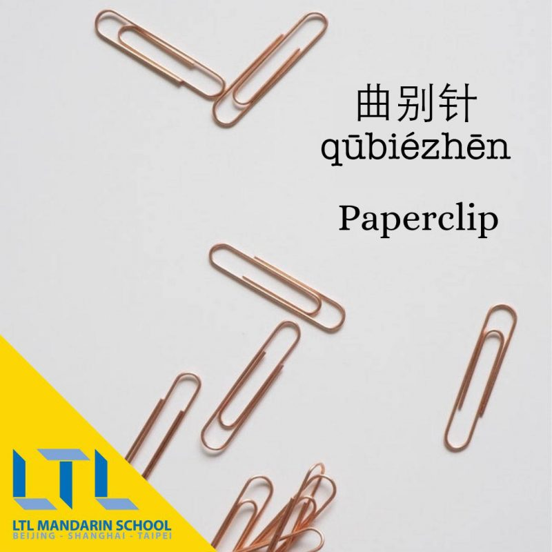 Paperclip in Chinese