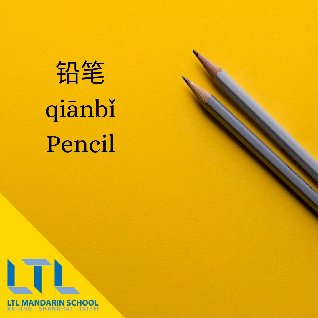 Pencil in Chinese