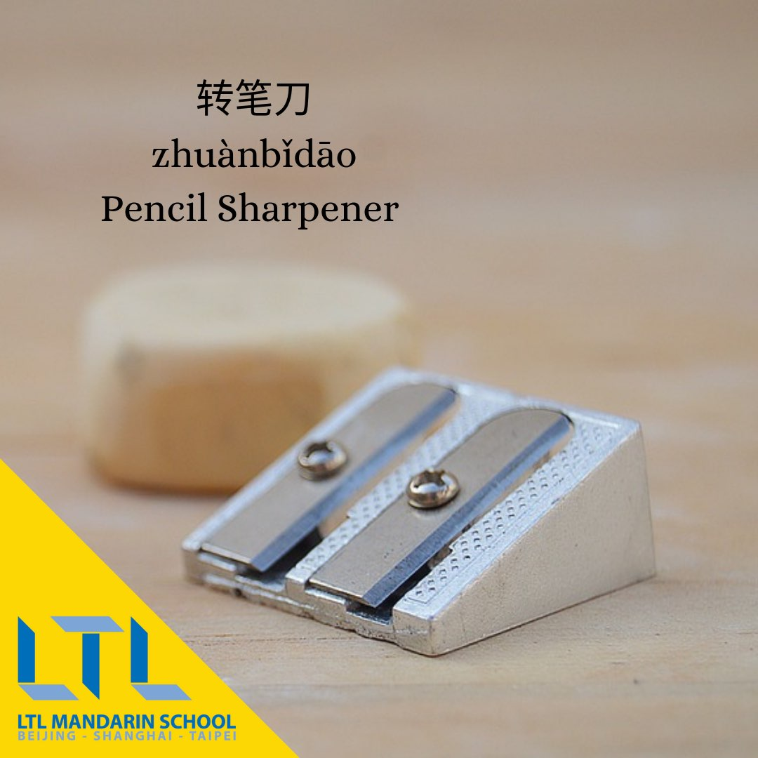 Pencil Sharpener in Chinese