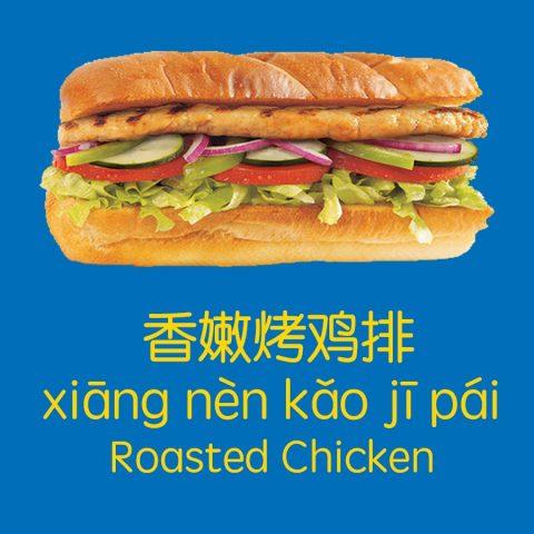 roast chicken in chinese