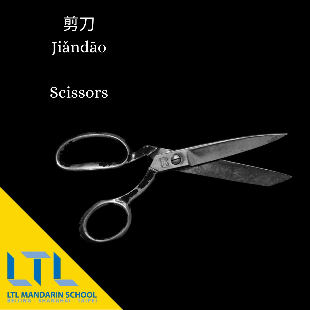 Scissors in Chinese