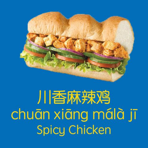 spicy chicken in chinese