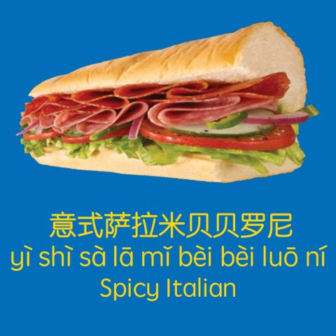 spicy italian in chinese