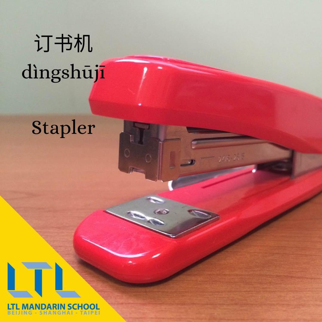 Stapler in Chinese