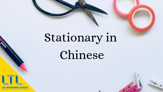 stationary-in-chinese