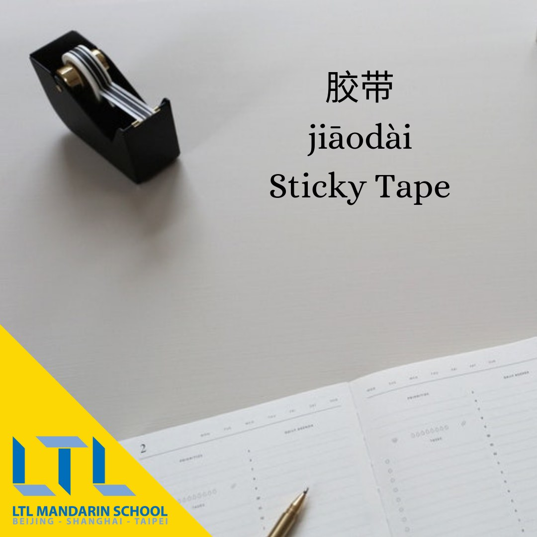 Sticky Tape in Chinese