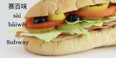 Subway in Chinese – LTL's Ultimate Guide to Ordering Your Favourite Sub