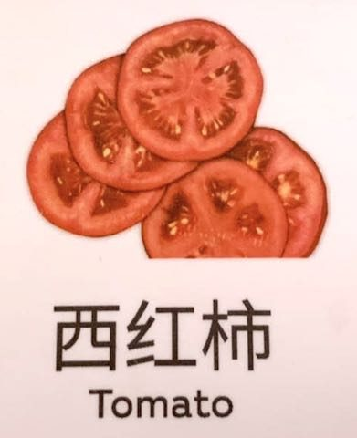 tomato in chinese