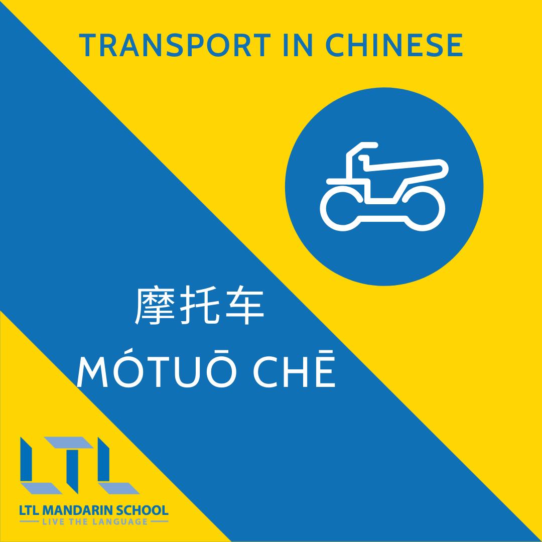 Motorbike in Chinese