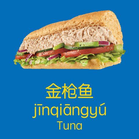 tuna in chinese