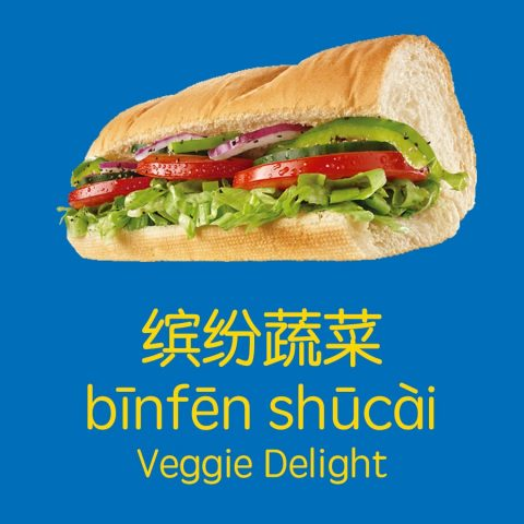 veggie delight in chinese