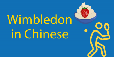 Wimbledon in Chinese 🎾 Hands Up For Strawberries & Cream 🙌